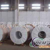 平阴鑫汇铝业供应铝卷、铝板