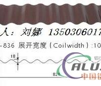 专业生产铝镁锰合金波纹板