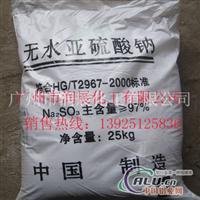 铝工业 无水亚硫酸钠97.0广州