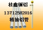 精抽4045铝管,A2024铝合金管