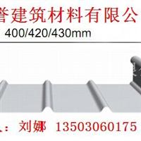 供应25、65波高的铝镁锰屋面板