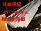 进口7005铝合金角铝,铝合金槽铝