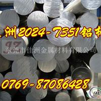 7049A铝合金板
