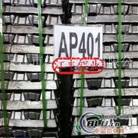 供鑄造鋁合金錠AP401