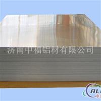 1060<em>纯</em><em>铝</em>板山东铝板供应商