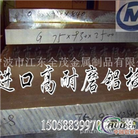 7075T6铝合金的硬度及状态