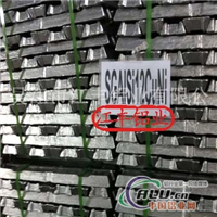 供鑄造鋁合金錠SGAlSi12CuNi