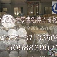 7050铝合金化学成分 7075铝板