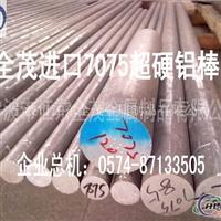 QC10铝合金 进口QC10铝板 铝棒