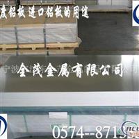 模具专用铝合金板7A09 超硬铝板