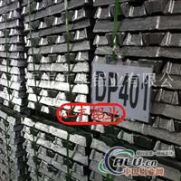 供铸造铝合金锭DP401