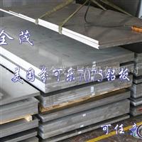 A7075铝合金性能用途 A7075铝板