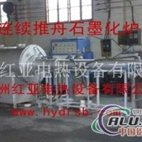 連續生產型高溫石墨化爐