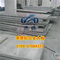 供應YH75超硬鋁板 YH75鋁合金