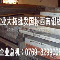 耐高温YH75铝板 高精度铝板