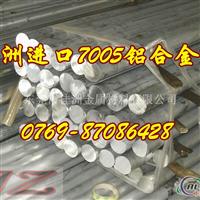 AA7033铝棒价格