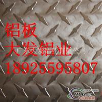 5005花纹铝板,5050铝合金花纹板
