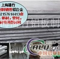 A7075铝合金铝管(市场)价格