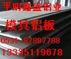 模具用中厚铝板2A12 LY12