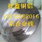 2124铝合金线,优质7178铝线