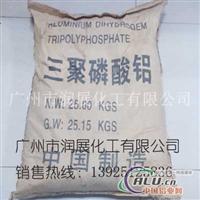 三聚磷酸铝防腐防锈颜料 磷酸铝