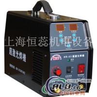 汽車水箱焊接機 恒蕊焊接冷焊機