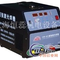 HR05多功能一体超激光焊机