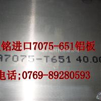 供應7075鋁合金板,價格圖片