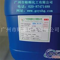 铸铝洗白剂 铸铝抛光剂、清洗剂