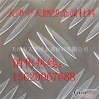 防滑五条柳叶纹铝板1060、3003