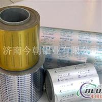 药用箔长期供应用于平板医药包装