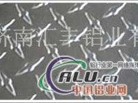 生产供应指针花纹铝板