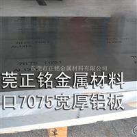 QC7鋁合金棒,進口鋁合金型號
