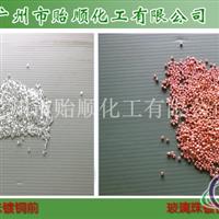 化學鍍銅水 高速化學鍍銅液