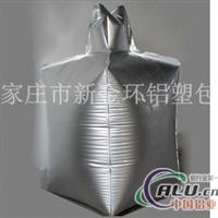 铝箔集装袋 铝箔吨包袋 铝箔吨袋