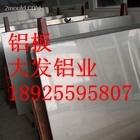 韩国进口Novelis1100超宽铝板