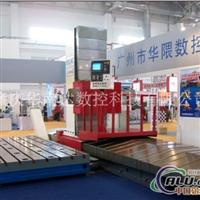 高端鋁合金型材專用加工中心