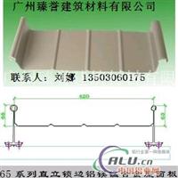 新型厂品65直立锁边铝镁锰板