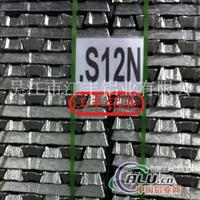 供鑄造鋁合金錠.S12N