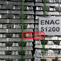 供铸造铝合金锭ENAC51200