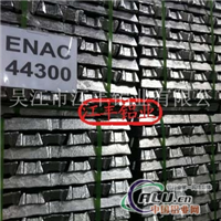 供鑄造鋁合金錠ENAC44300
