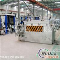 供應熔池式鋁液保溫爐