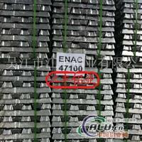 供铸造铝合金锭ENAC47100