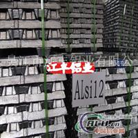 供鑄造鋁合金錠AlSi12