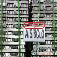 供鑄造鋁合金錠AlSi8Cu3