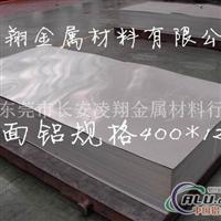 5083镁铝合金板、高品质铝合金棒