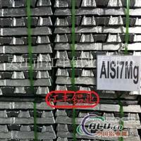 供铸造铝合金锭AlSi7Mg