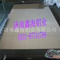 铝板  合金铝板  汽车油箱专用铝板