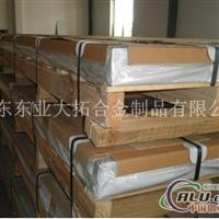 最大铝合金经销商 7A04铝板