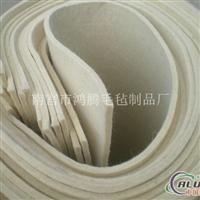 供應隔熱襯墊用純羊毛氈